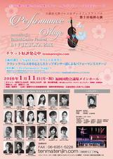 福岡公演2016