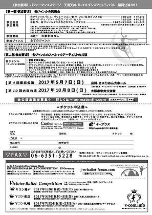 【福岡公演2017】チラシ3_裏OL.jpg