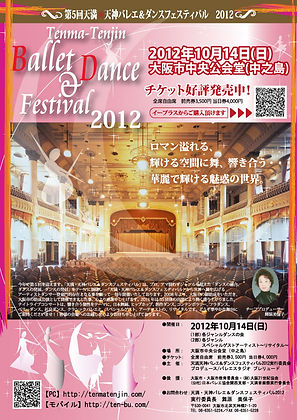 【大阪公演2012】チラシ表_WEB.jpg