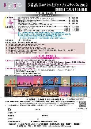 【大阪公演2012】チラシ裏_WEB.jpg