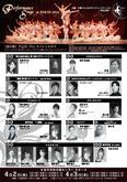東京公演2014