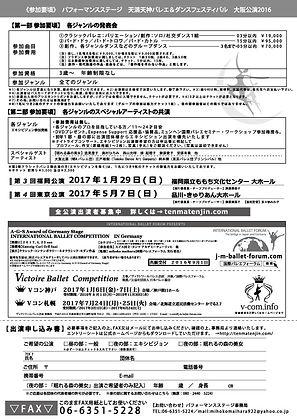 【大阪公演2016】チラシ裏_WEB.jpg