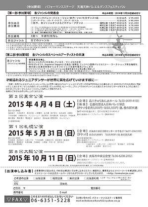 【天舞_福岡2015】チラシ裏.jpg