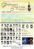 東京公演2015