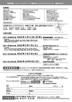 【福岡公演2016】チラシ4_1裏.jpg