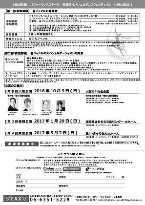 【札幌公演2016】チラシ3裏_OL.jpg