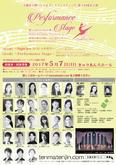 東京公演2017