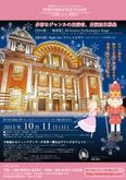 大阪公演2015