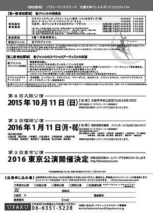 札幌2015_チラシ3裏_入稿.jpg