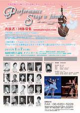 福岡公演2015