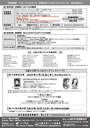 【大阪公演2018】チラシ裏_WEB.jpg