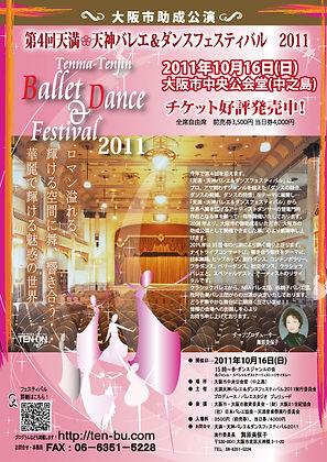 【大阪公演2011】チラシ表_WEB.jpg