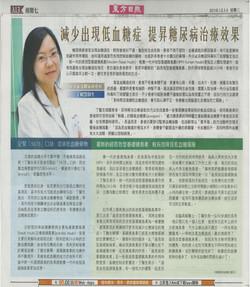 東方日報「減少出現低血糖 提昇糖尿病治療效果」