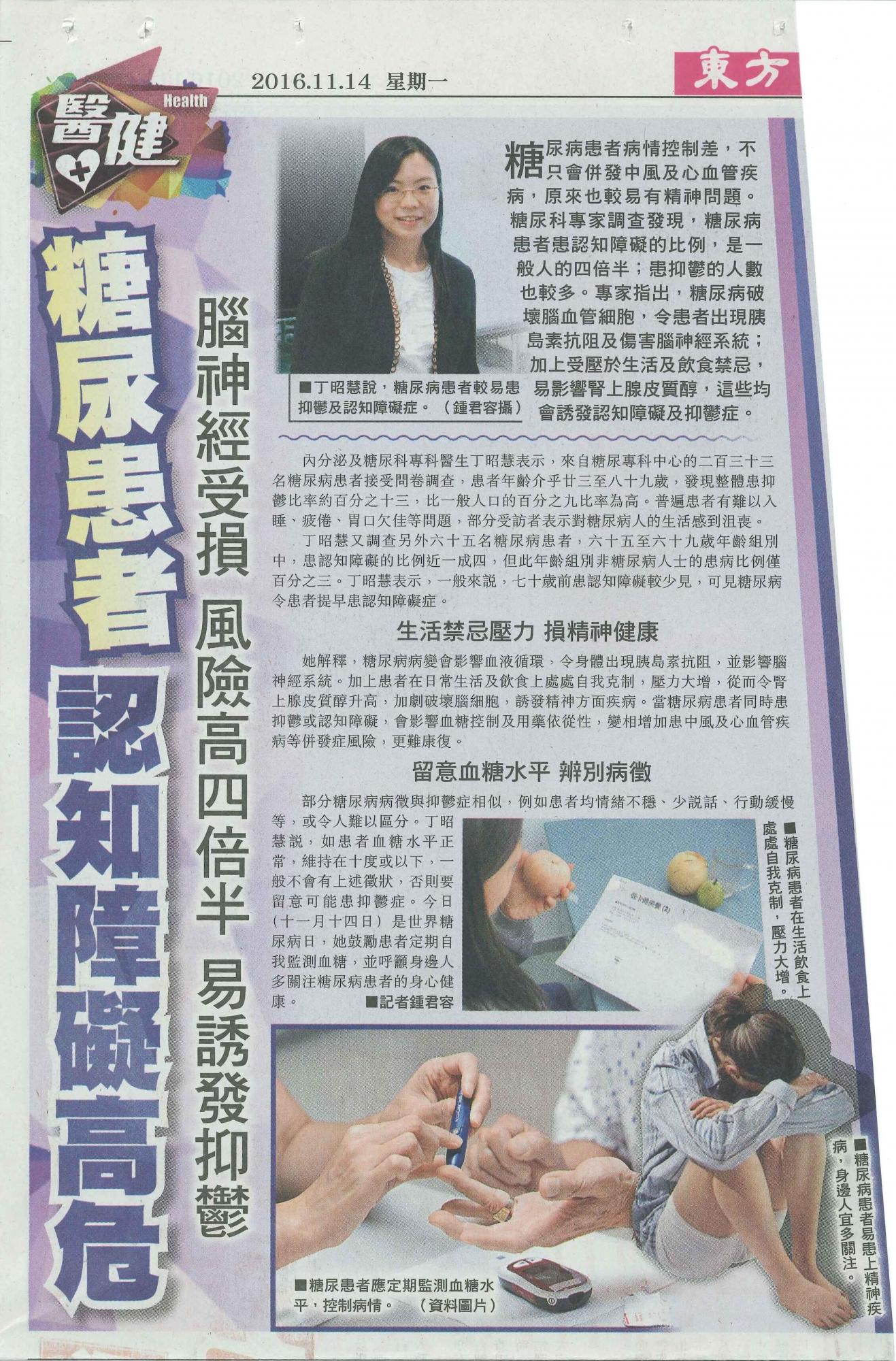 東方日報「糖尿患者 認知障礙高危」