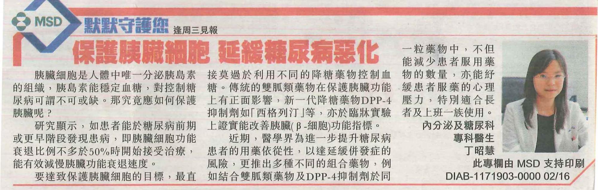 頭條日報「保護胰臟細胞 延緩糖尿病惡化」