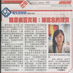 頭條日報專欄「糖尿百寶箱:被遺忘的瑰寶」