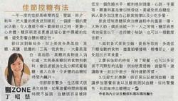 am730專欄「佳節控糖有法」