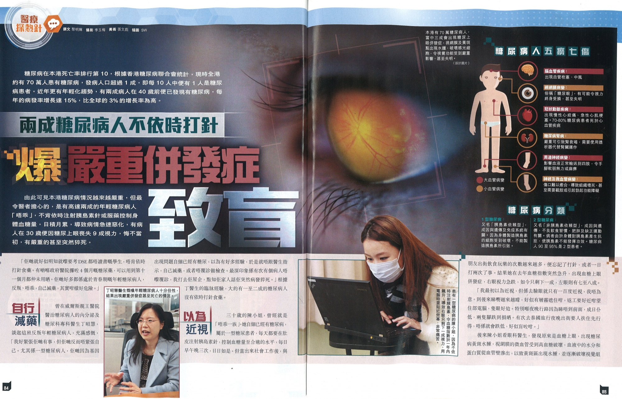 E Weekly「兩成糖尿病人不依時打針 爆嚴重併發症致盲」