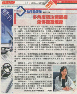 頭條日報「多角度關注糖尿病 免併發症埋身」