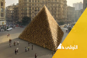 20210316-EGYPT.jpg