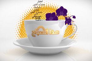 20210316-Morning Show Egypt.jpg
