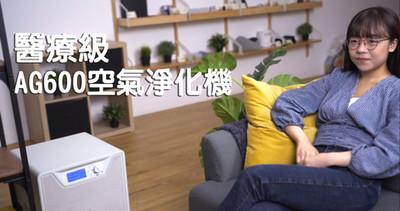 【AG600空氣淨化機】懶人影片包