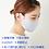 Thumbnail: 可重用日本涼感口罩
