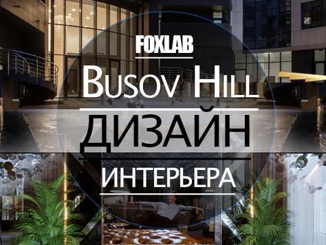 Дизайн интерьера квартиры 150m2 Busov Hill