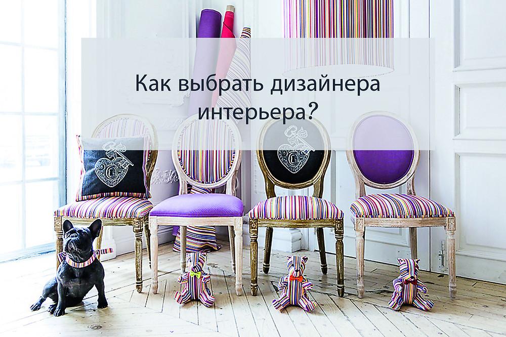 дизайн интерьера, студия дизайна интерьера киев