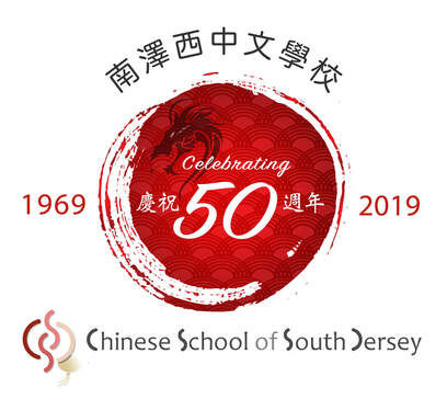 50th-year-logo.jpg