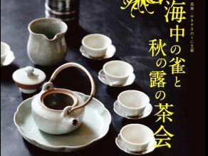 茶会 「海中の雀と秋の露の茶会」