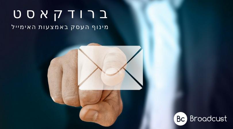 ברודקאסט - מערכת לשליחת SMS \ סמס