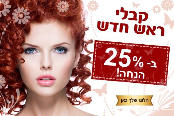 קמפיין קידום מכירות של ברודקאסט