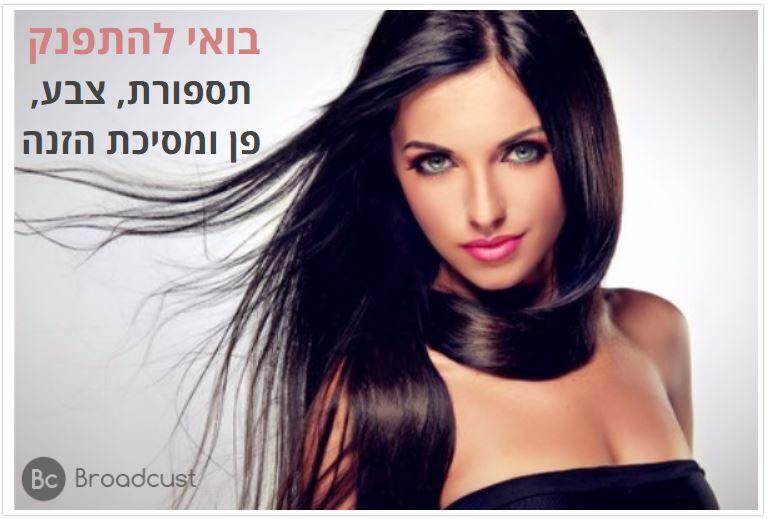עיצוב תמונה שתמשוך את הלקוחות שלכם לקמפיין / Brodcast