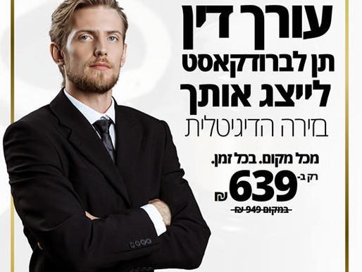 עורכי דין, רוצים להגדיל את המשרד ולהתחיל להרוויח יותר?