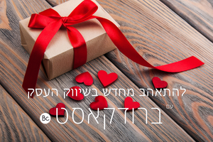 Valentine's Day להתאהב בשיווק העסק עם ברודקאסט
