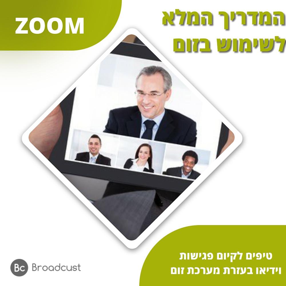 המדריך המלא לשימוש בזום ZOOM