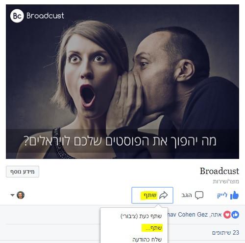 שיתוף תוכן בפייסבוק מהדף העיסקי לדף הפרטי