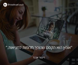 מערכת השיווק של ברודקאסט לשיווק בפייסבוק