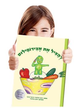 ילדה עם הספר