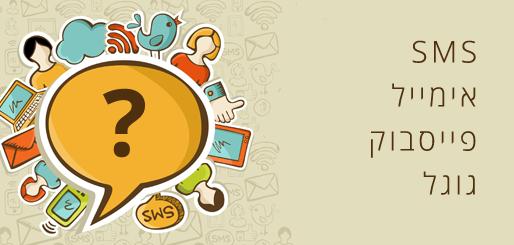 פייסבוק, אימייל או סמס - מדריך קצר לעסק הנבוך - מה כדאי, כמה ואיך להשתמש?