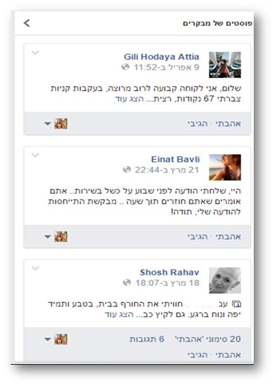 ברודקאסט - תגובות לקוחות ברשת החברתית פייסבוק