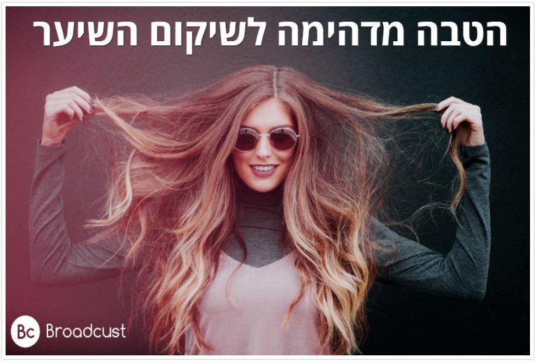 דוגמא לתוכן עיצוב שיער