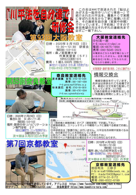 大阪第93回奈良第85回京都第7回チラシ.png