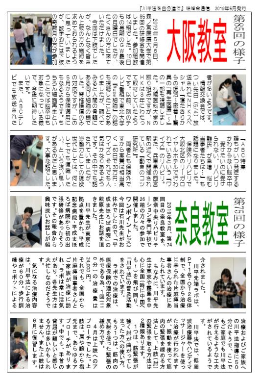 壁新聞大阪85回改奈良75回