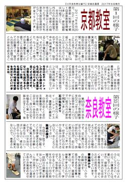 京都教室1&55