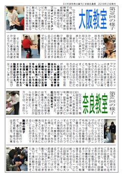 壁新聞大阪70回改奈良61回