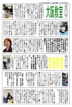 壁新聞大阪86回改奈良76回