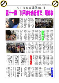 11回大阪通信.png