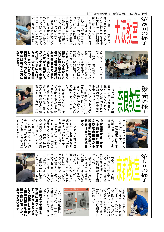 通信大阪92回奈良84回京都6回